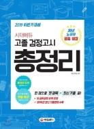 시대에듀 고졸 검정고시 총정리 (2019 하반기 대비)