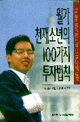 월가 천재소년의 100가지 투자법칙