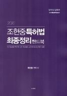 2020 조현중 특허법 사례집 핸드북 - 변리사 입문의 정석 #