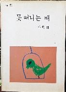 못떠나는 배 -초판-절판된 귀한책-아래사진참조-