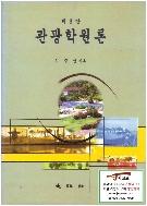 관광학원론 (김진섭, 2000년 제3판) [양장]