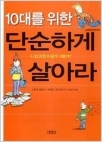 10대를 위한 단순하게 살아라 - CEO 아빠보다 더 바쁜 아이들을 위한 책 (1판3쇄)