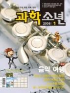 과학소년 2008. 1-12 전12권 중 11권(5월호 없음)