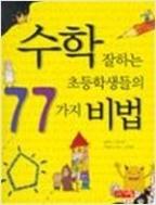 수학 잘하는 초등학생들의 77가지 비법