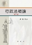 행정법개론(양장)