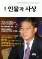 인물과 사상 2004년 8월호