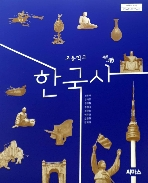고등학교 한국사 교과서 씨마스/2015개정 최상급