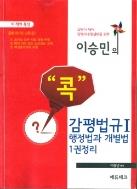 이승민의 콕 감평법규1 -행정법과 개별법 1권정리 #