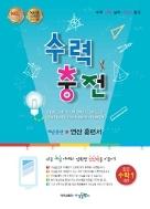 수력충전 중등 수학 1 (상)