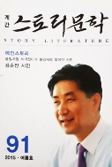 계간 스토리 문학 2015 여름호 통권 91호