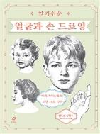 알기 쉬운 얼굴과 손 드로잉 (증보판)
