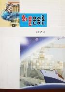 화물운송론 (1판/2002년)