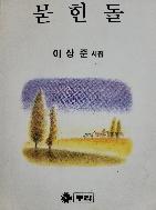 묻힌돌 - 이상준 시집 - 뿌리시선 4