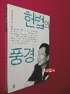 헌법의 풍경 : 잃어버린 헌법을 위한 변론 //174-4