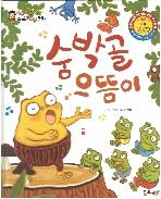 숨박골 으뜸이 (한국대표 순수창작동화, 22)   (ISBN : 9788965094685)