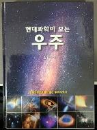 현대과학이 보는 우주