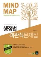 2016 MIND MAP 행정법 객관식문제집(정답 및 해설 포함 전2권) - 7.9급 각종공무원 시험대비 **