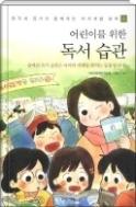 어린이를 위한 독서 습관 정직과 용기가 함께하는 자기걔발 동화 5 - 올바른 독서 습관은 아이의 미래를 밝히는 등불입니다! 초판2쇄