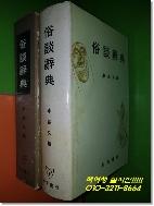 속담사전 俗談辭典 (1974년/민중서관)
