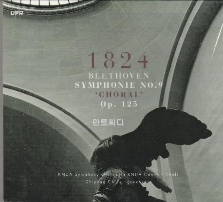 Kuna Symphony Orchestra - Beethoven Symphone No.9
