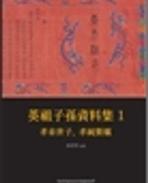 영조자손자료집 1- 효장세자, 효순현비 (2012 초판)