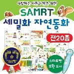 아들과딸-스마트세밀화자연동화(전20권)/미개봉상품/스마트동화/자연동화/자연세밀화