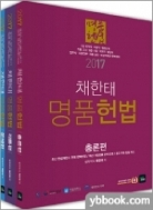 2017 채한태 명품헌법 - 전3권 ★부록은없음★