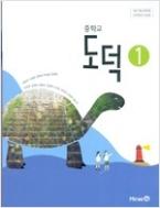 중학교 도덕 1 (2015개정교육과정) (교과서)