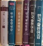 한국출판연감(2009.2010.2011.2013.2017.2019)총6권 세트 :cd포함