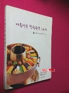 아름다운 한국음식 100선 //51-2