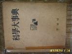 학원사 편집부 / 과학대사전 -1958년. 상세란참조