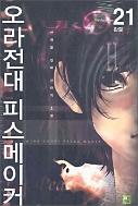 오라전대 피스메이커 1-21 완결 + 2부 스트레이 1-6 완결 총 27권 완결 ☆북앤스토리☆