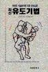 유도기법(최신)  (서림스포츠총서 004)