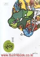 (상급) 2017년형 고등학교 국어 2 교과서 (좋은책 신사고 이숭원) (156-5)