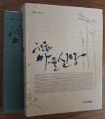 한국의 마을신앙 상.하 (전2권) - CD1장포함