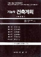 기능사 건축계획 1995년 초판