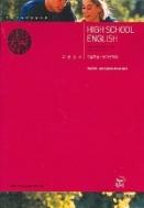 [지학사/자습서] 하이라이트 HIGH SCHOOL ENGLISH 자율학습 (CD:1 - 포함)