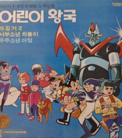 마징가Z, 우주소년아톰 등(어린이 왕국)