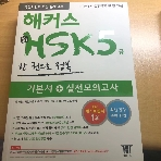 해커스 HSK 5급 한 권으로 정복: 기본서+실전모의고사