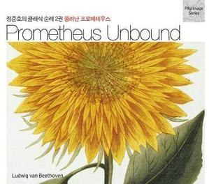 [미개봉] V.A. / 정준호의 클래식 순례 2권 - 풀려난 프로메테우스 (Prometheus Unbound) (2CD/Digipack/미개봉/5030)