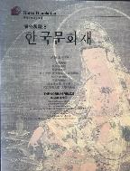 한국문화재 일본소장 1-5권
