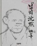 새책. 님의 침묵 연구