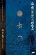 내 별자리의 비밀언어 24 - 48개 별자리로 본 나의 성격과 인간관계(양장본)(핸드북) 초판 1쇄