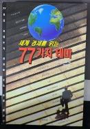 세계경제를 읽는 77가지 테마