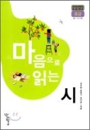 마음으로 읽는 시 (중급/중2~고2)▼/우리학교[1-420001]