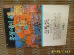 수목출판사 / 홍콩에서 온 여인 (상) / 김성종 추리소설 -91년.초판