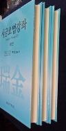 서금요법강좌 전3권 유태우 고려수지침  /밑줄 有(전3권에 10곳 內外의 볼펜)  /사진의 제품   ☞ 서고위치:kn 6 *[구매하시면 품절로 표기됩니다]