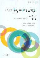 초·중생을 위한 올림피아드 수학의 지름길 - 초급 (하) (2007년 2판 6쇄)