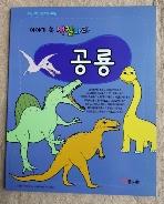 이야기 속 색칠나라 - 공룡