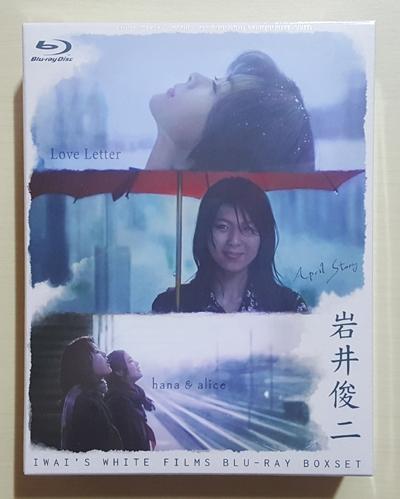 이와이 슈운지 감성 컬렉션 (3disc)